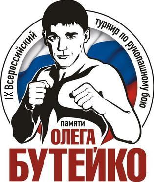 Турнир Олега Бутейко
