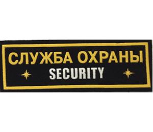 nashivka sluzhba ohrani security