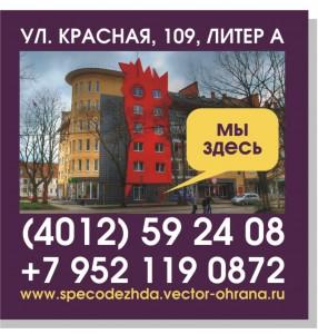 magazin specodezhda dlya ohrani v Kaliningrade